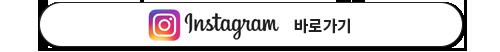 instargram
